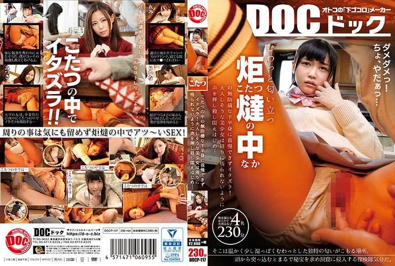 DOCP-117こたつの中の無防備な下半身に我慢できずイタズラ!大人しそうな美少女は周りに悟られないように声を押し殺し悶えはじめ…