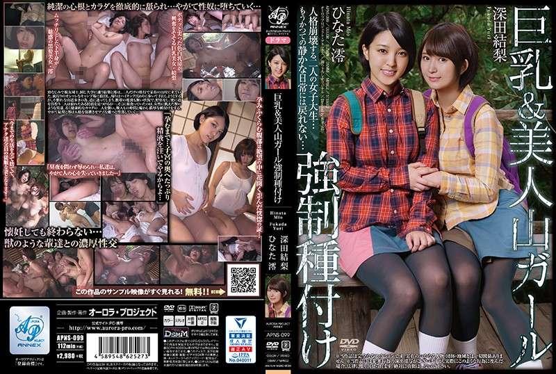 APNS-099巨乳&美人山ガール強制種付け 深田結梨 ひなた澪