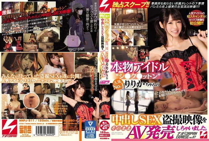 NNPJ-311本物アイドル'シ●ク●ットン'人気No.1りりかちゃんの中出しSEX盗撮映像をそのままAV発売しちゃいました。 ナンパJAPAN EXPRESS Vol.87