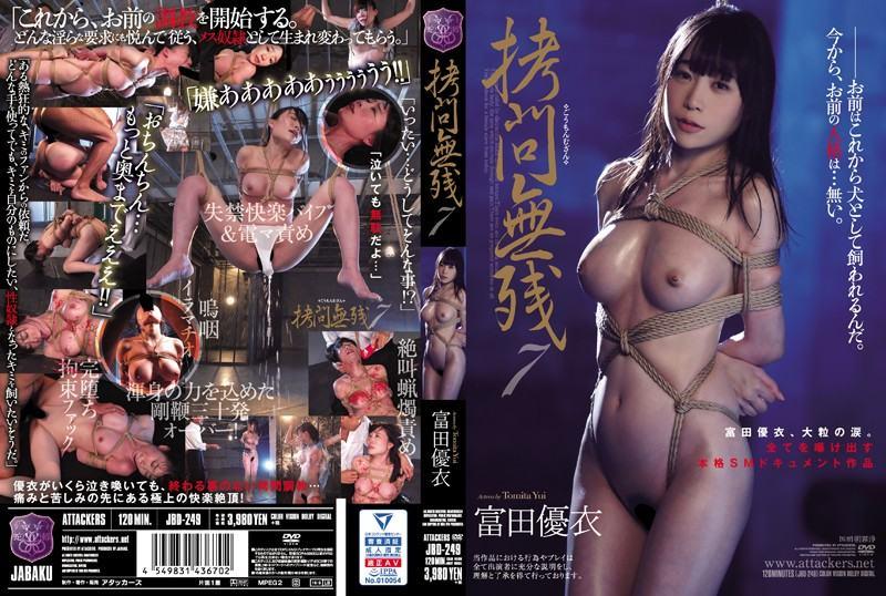 JBD-249拷問無残7 富田優衣 - 無料AV javtheater.com
