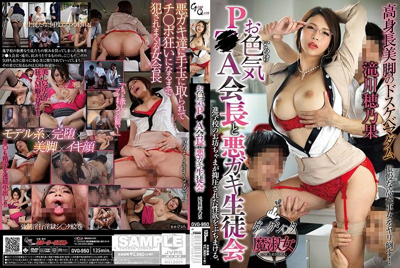 GVG-950TKお色気P●A会長と悪ガキ生徒会 滝川穂乃果