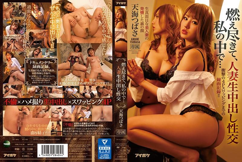 일본야동 검색 スワッピング 고자닷컴 - www.goza1.com【www.sexbam4.net】