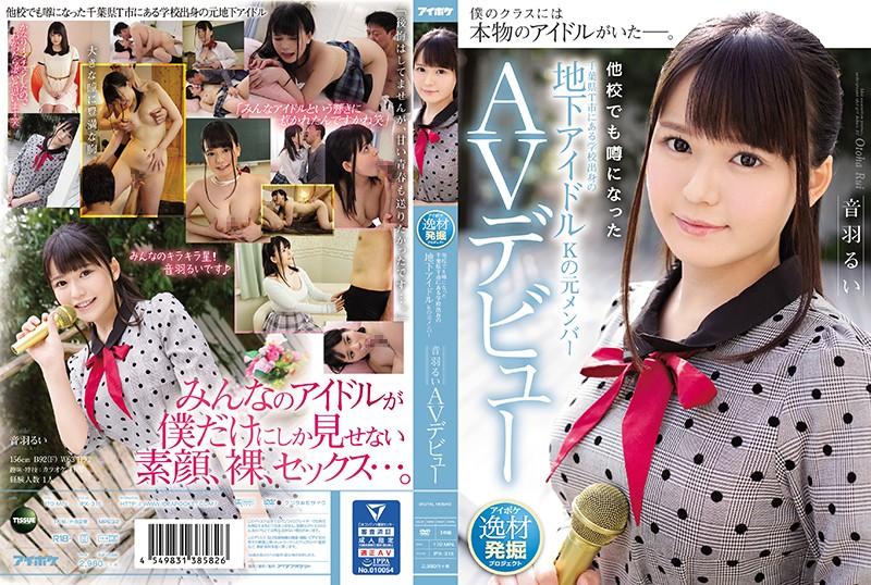 IPX-31315他校でも噂になった千葉県T市にある学校出身の地下アイドルKの元メンバーAVデビュー 音羽るい