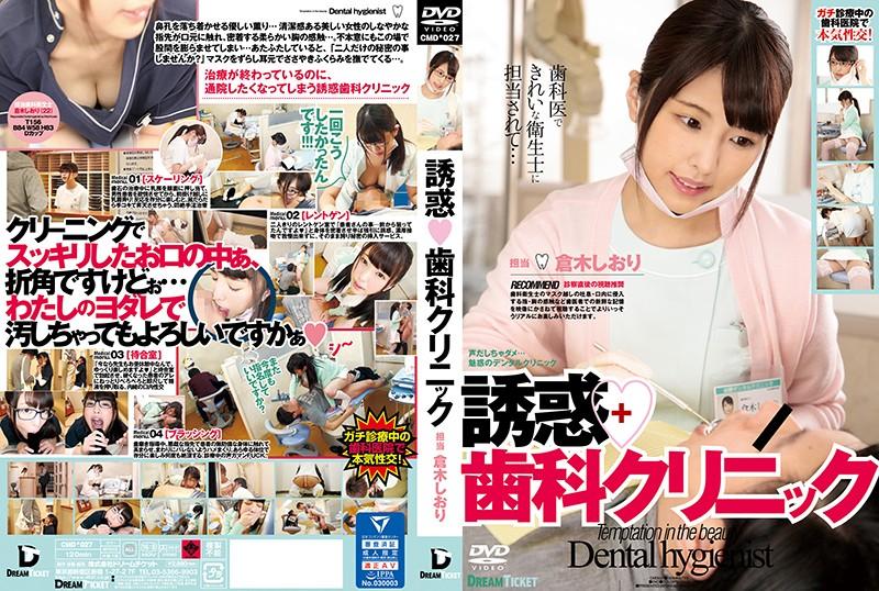 CMD-027誘惑◆歯科クリニック 倉木しおり