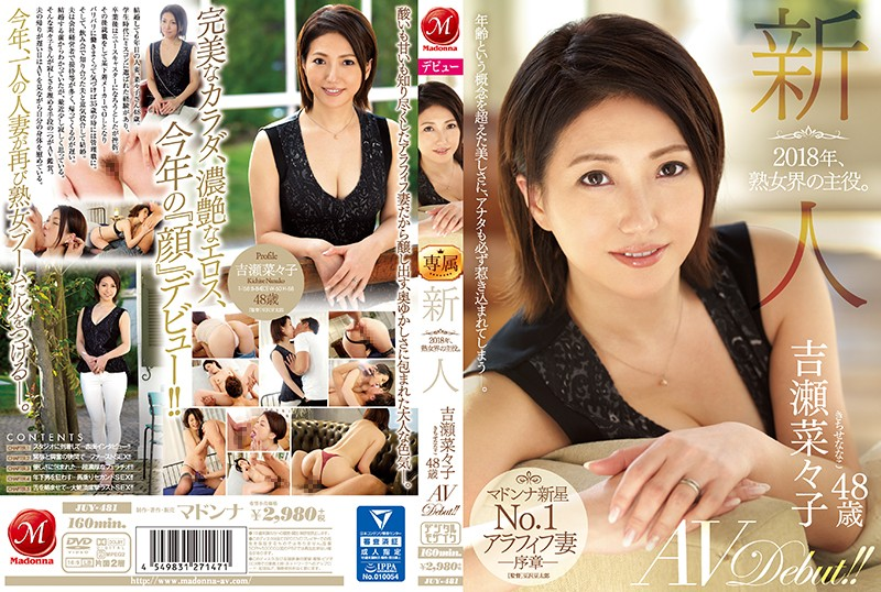 JUY-4812018年、熟女界の主役。 新人 吉瀬菜々子 48歳 AVDebut!!