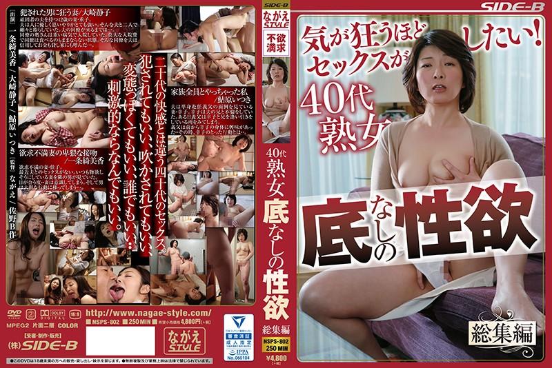 NSPS-80240代熟女 底なしの性欲 総集編 - 無料AV javtheater.com