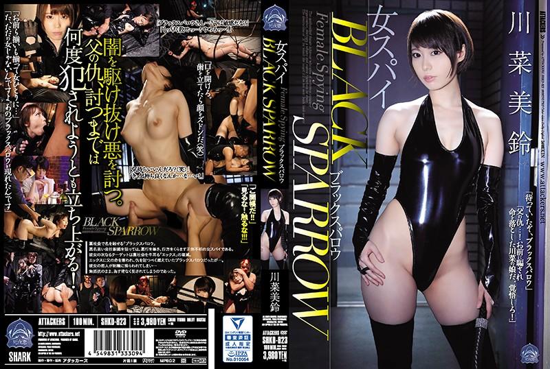 SHKD-823女スパイ BLACK SPARROW 川菜美鈴