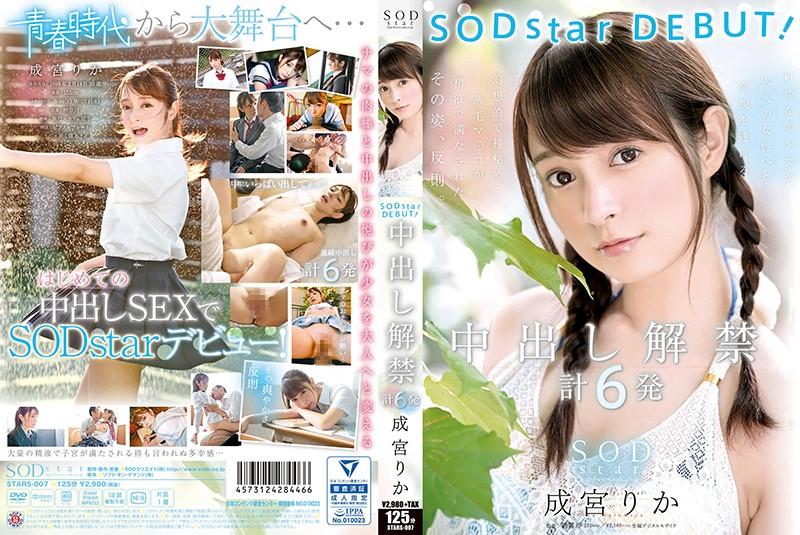 STARS-007成宮りか SODstar DEBUT! 中出し解禁 計6発