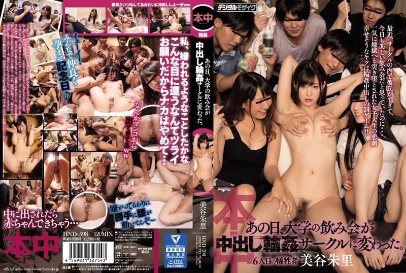 HND-598あの日、大学の飲み会が中出し輪姦サークルに変わった。 美谷朱里