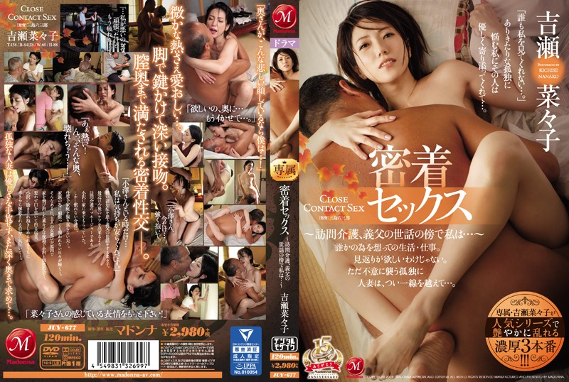 JUY-677密着セックス 〜訪問介護、義父の世話の傍で私は…〜 吉瀬菜々子