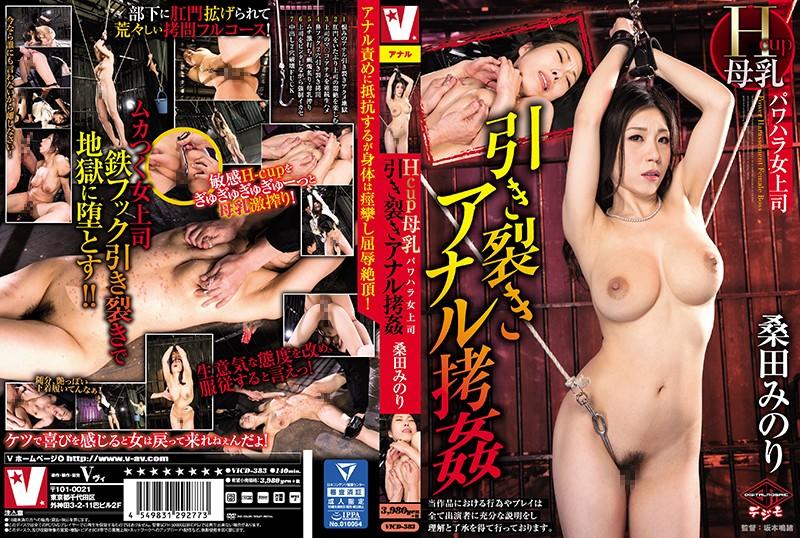 VICD-383Hcup母乳パワハラ女上司 引き裂きアナル拷姦 桑田みのり