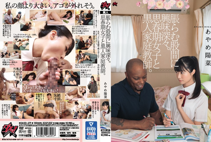 DASD-619脹らむ股間に興味深々。思春期女子と黒人家庭教師。 あやめ陽菜