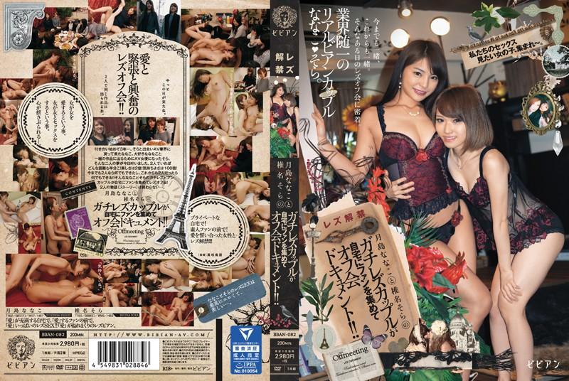 BBAN-082月島ななこと椎名そらのガチレズカップルが自宅にファンを集めて「レズ解禁」オフ会ドキュメント!!