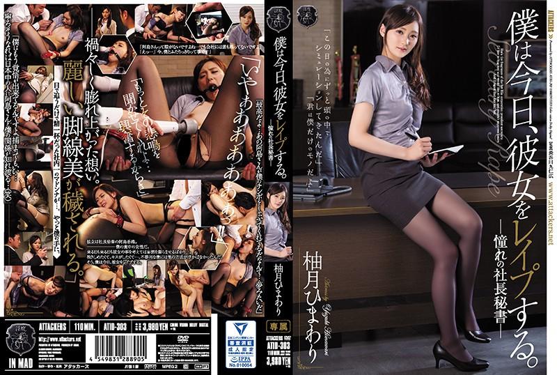 ATID-303僕は今日、彼女をレイプする。 憧れの社長秘書 柚月ひまわり