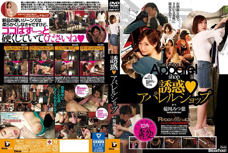 CMD-017誘惑◆アパレルショップ 菊川みつ葉
