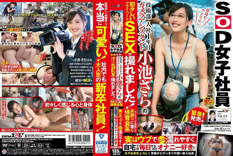 SDMU-858緊急発売!SOD女子社員 技術部 入社1年目 カメラアシスタント 小池さらの初々しいプライベートSEXが撮れました!カメラマンを目指して男勝りに働く体育会系なのに実はウブでとっても濡れやすく自宅では毎日するほどオナニー好き?