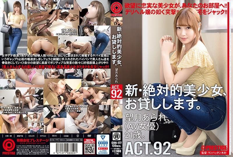 CHN-177新・絶対的美少女、お貸しします。 92 望月あられ(AV女優)21歳。