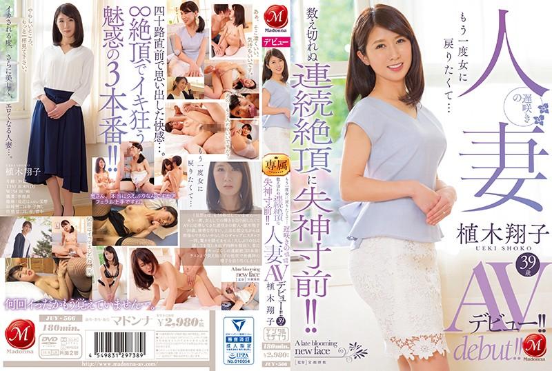 JUY-00566もう一度女に戻りたくて…数え切れぬ連続絶頂に失神寸前!! 遅咲きの人妻 植木翔子39歳AVデビュー!!
