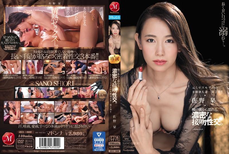 JUL-088元ミセスモデルの8頭身人妻 第2章!! 瞳の奥から濡れる、濃密な接吻性交。 佐野栞