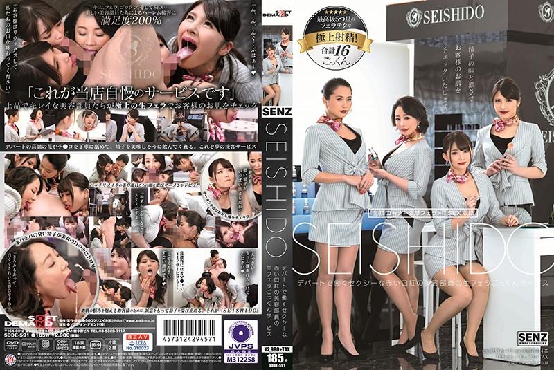 SDDE-591SEISHIDO デパートで働くセクシーな赤い口紅の美容部員の生フェラごっくんサービス