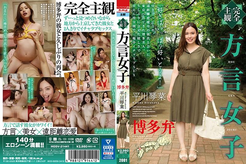 HODV-21441A【完全主観】方言女子 博多弁 平川琴菜