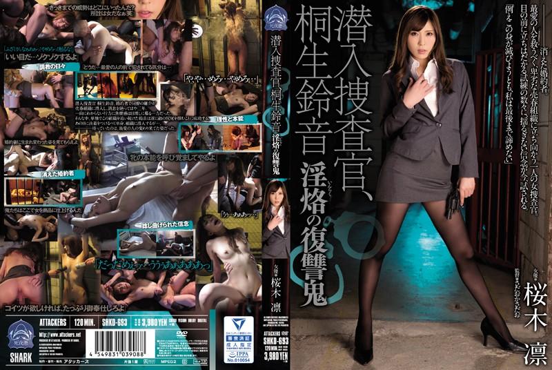 SHKD-693潜入捜査官、桐生鈴音 淫烙の復讐鬼 桜木凛