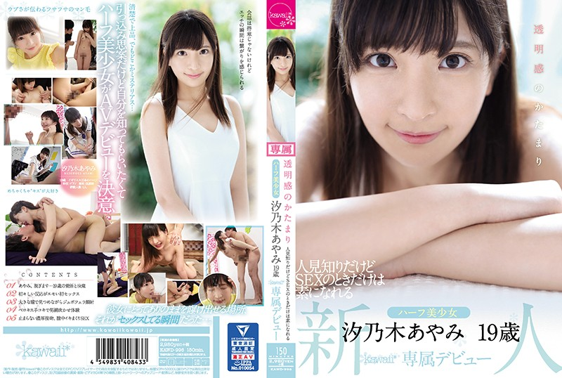KAWD-996透明感のかたまり 人見知りだけどSEXのときだけは素になれるハーフ美少女 汐乃木あやみ19歳kawaii*専属デビュー