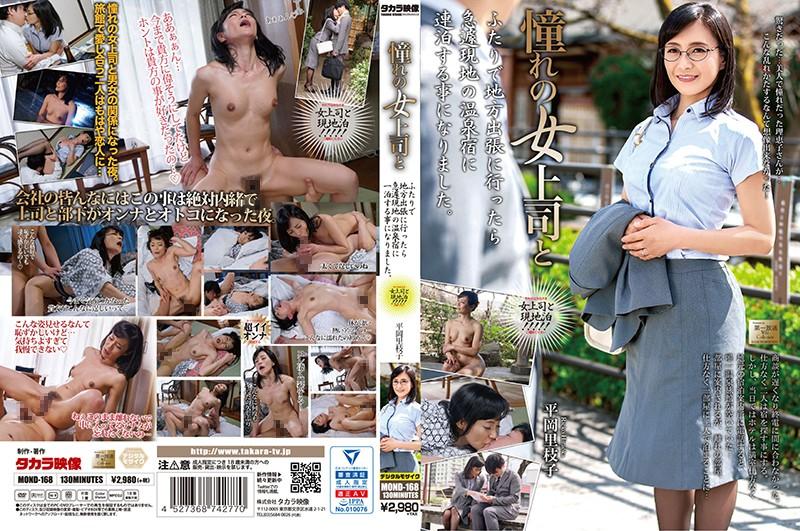 MOND-168憧れの女上司と 平岡里枝子