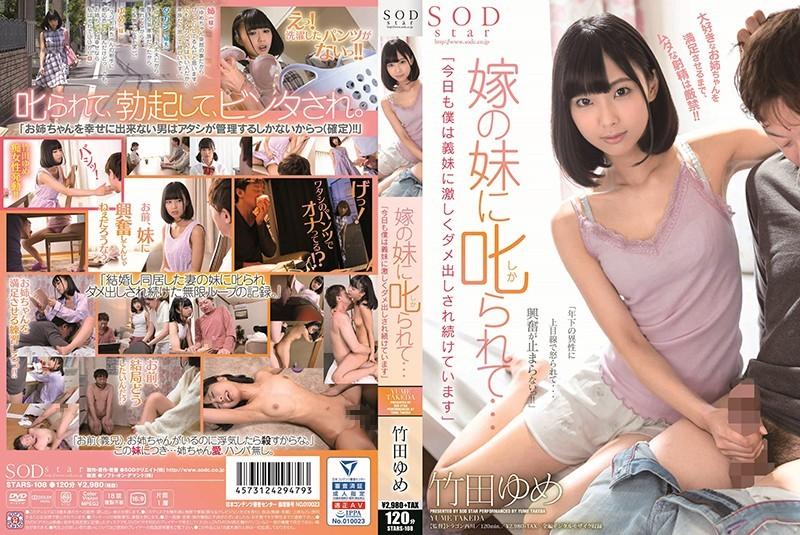 STARS-108竹田ゆめ 嫁の妹に叱られて… 「今日も僕は義妹に激しくダメ出しされ続けています」