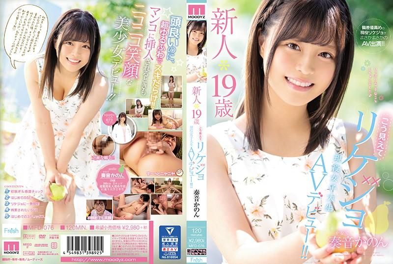 MIFD-076新人*19歳こう見えてリケジョ現役女子大生AVデビュー!! 奏音かのん