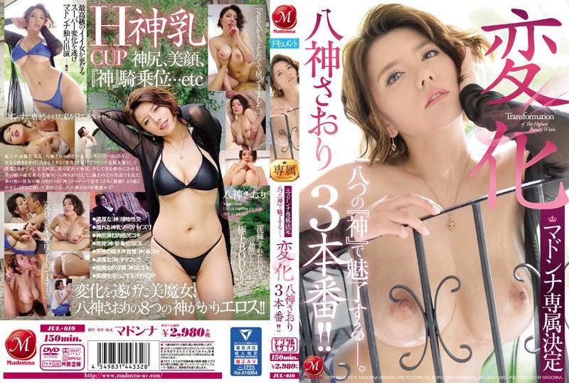 JUL-010マドンナ専属決定 変化 八つの『神』で魅了する―。八神さおり 3本番!!