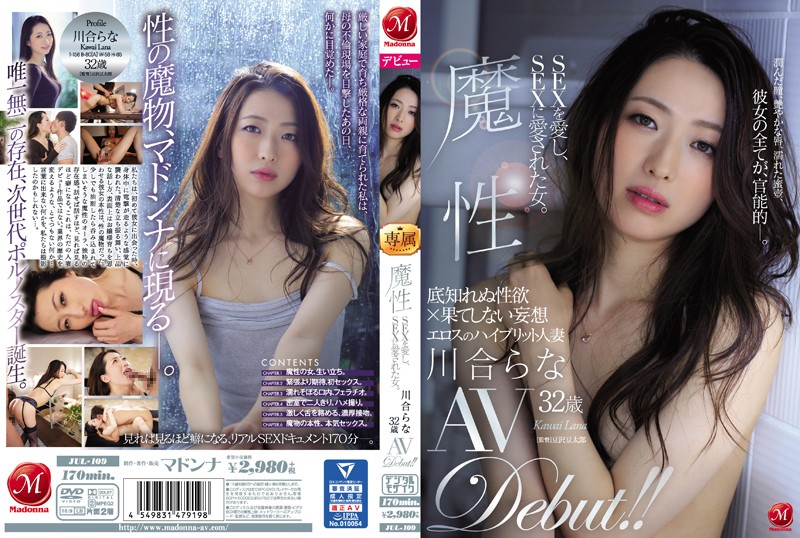JUL-109魔性 SEXを愛し、SEXに愛された女。 川合らな 32歳 AV Debut!!