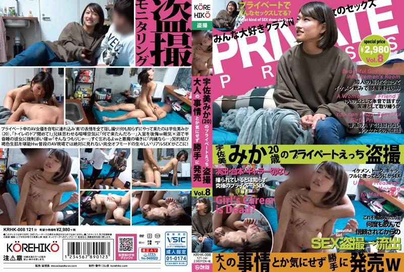KRHK-008宇佐美みか(20)のプライベートえっち盗撮 大人の事情とか気にせず勝手に発売w