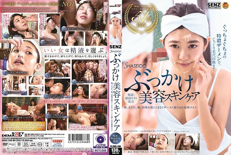 SDDE-599SHASEIDO 精液・唾液オイル配合 ぶっかけ美容スキンケア