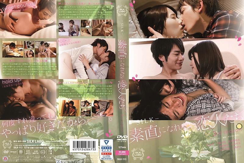 SILK-113素直になれない恋人たち 3rd season