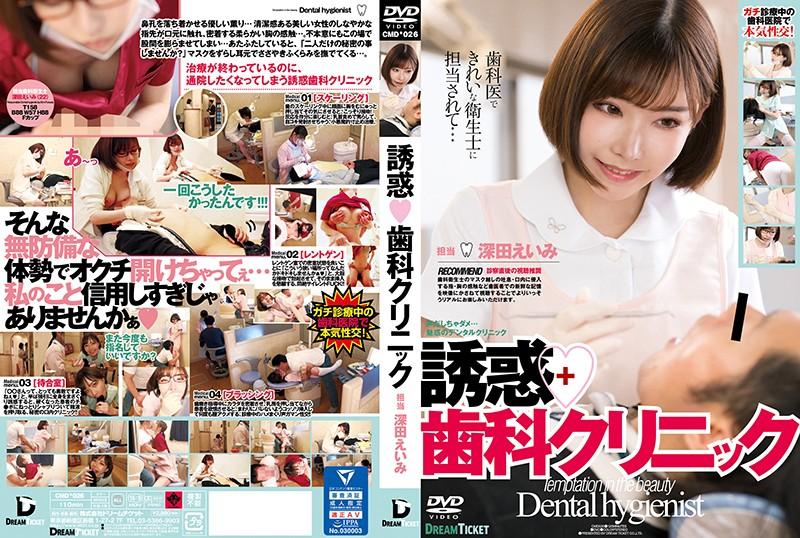 CMD-026誘惑◆歯科クリニック 深田えいみ