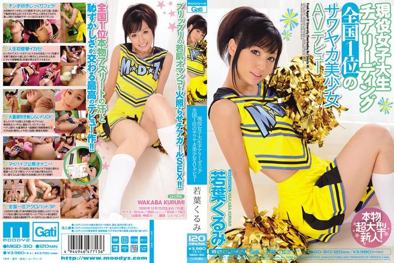 MIGD-310現役女子大生チアリーディング全国1位のサワヤカ美少女AVデビュー 若葉くるみ
