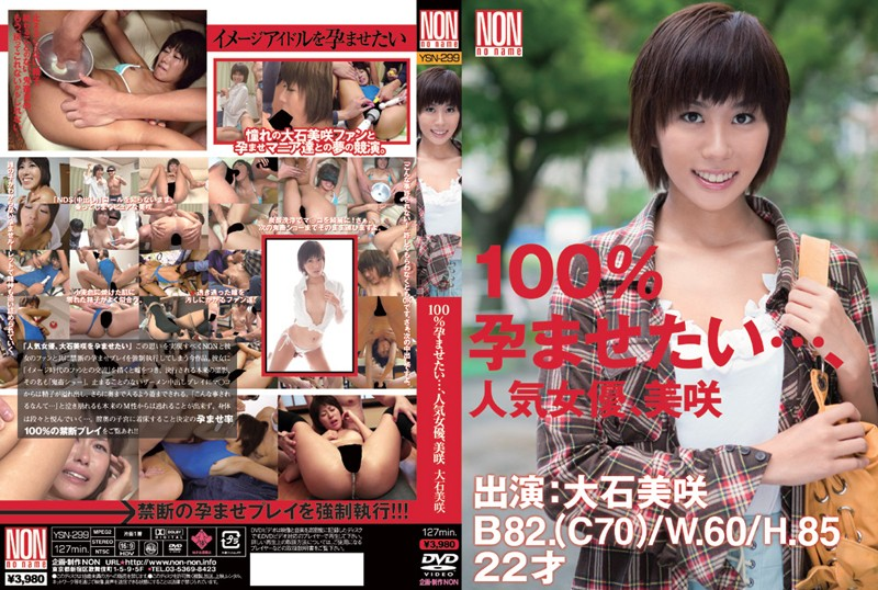 YSN-299 100%孕ませたい…、人気女優、美咲 大石美咲