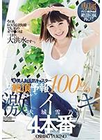 JUL-024専属 元美人お天気キャスター 絶頂予報100% 激イキ4本番 大城雪乃