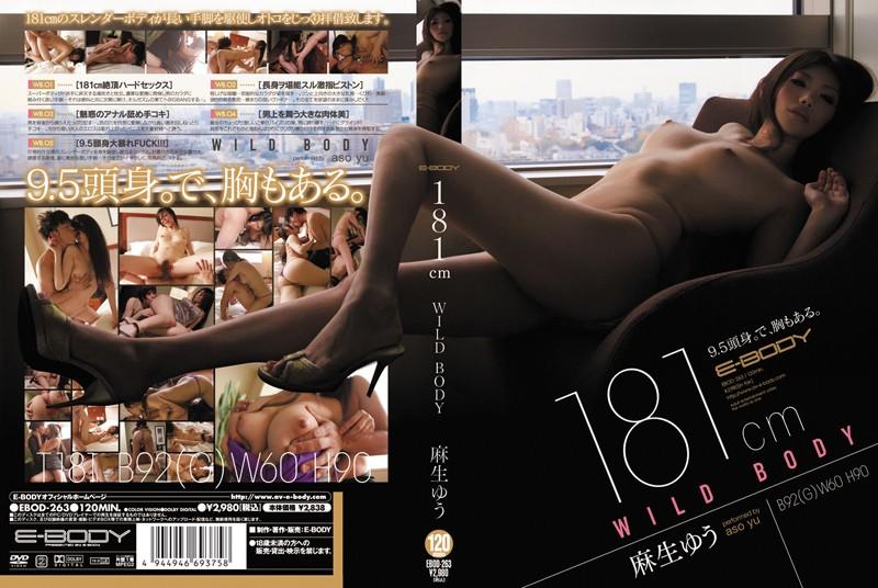 EBOD-263【独占】181cm WILD BODY 麻生ゆう