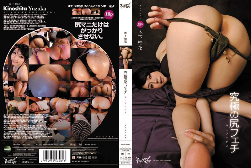 IPTD-817HyperIdeaPocket 究極の尻フェチマニアックス 木下柚花