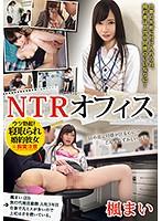 TKI-082NTRオフィス 一夜の過ちが泥沼、婚約者は会社の同僚のいいなり