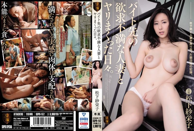 SSPD-152バイト先の欲求不満な人妻とヤリまくった日々。 松下紗栄子