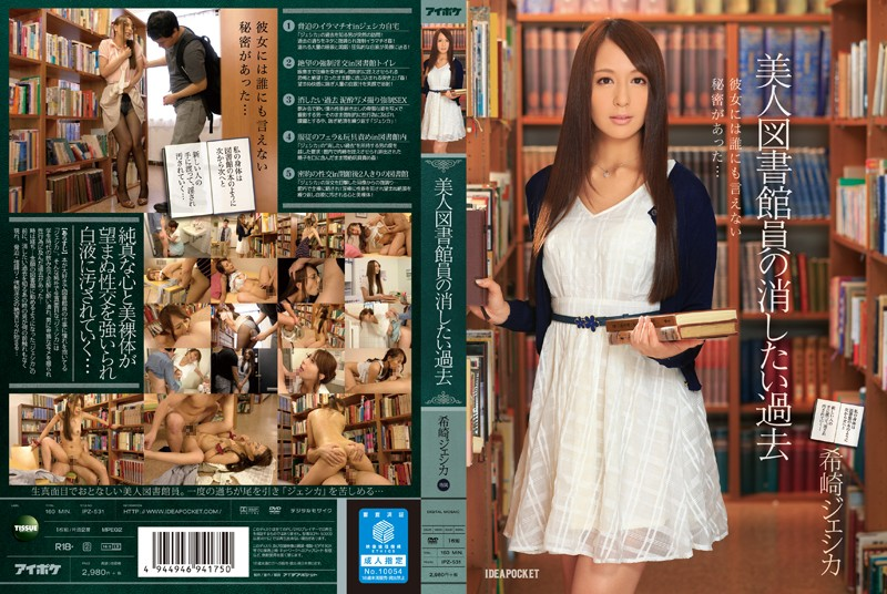 IPZ-531美人図書館員の消したい過去 希崎ジェシカ