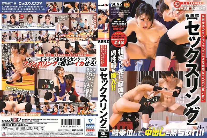 SDDE-595筋肉女子のキツキツマ○コによる熾烈なチ○ポの奪い合い 新競技【セックスリング】