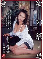 JUKD-623愛欲の継母 村上涼子