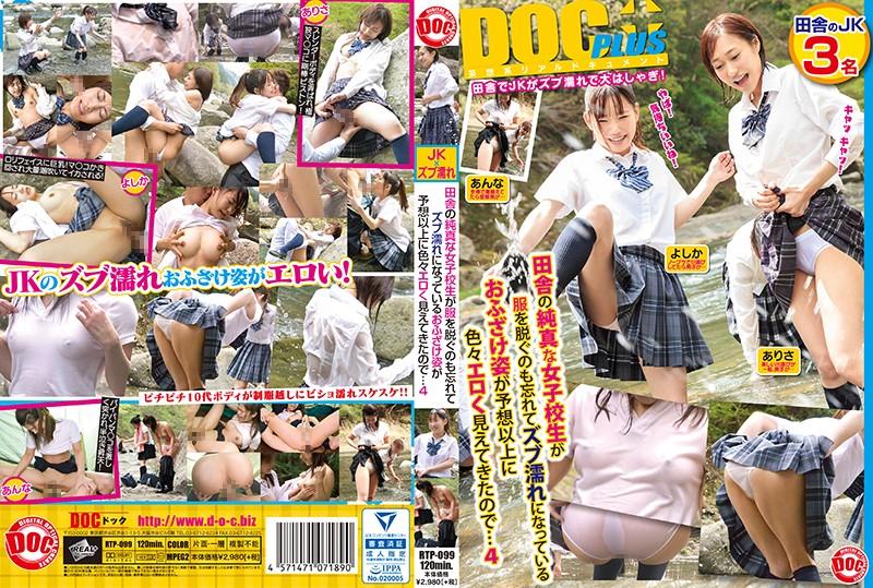 RTP-099田舎の純真な女子校生が服を脱ぐのも忘れてズブ濡れになっているおふざけ姿が予想以上に色々エロく見えてきたので…4