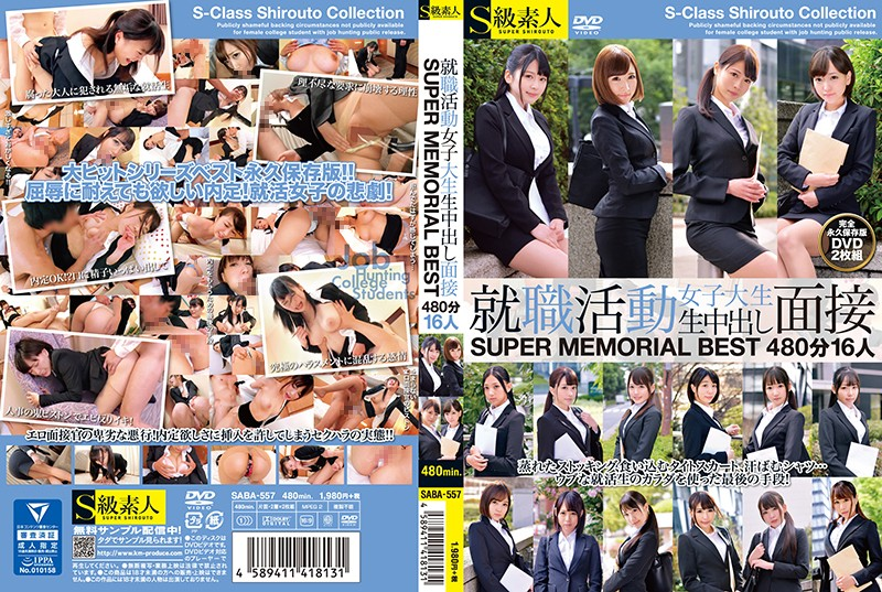 SABA-557就職活動女子大生生中出し面接 SUPER MEMORIAL BEST 480分16人