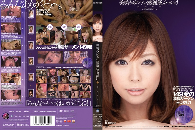 IPTD-667【独占】美咲みゆファン感謝祭ぶっかけ