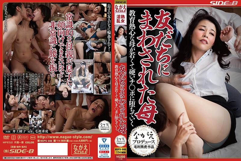 NSPS-848友だちにまわされた母 教育熱心な母が若くて硬いチ○ポに堕ちていく 井上綾子